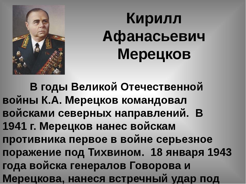 Кирилл Афанасьевич Мерецков В годы Великой Отечественной войныК.А.Мерецко...