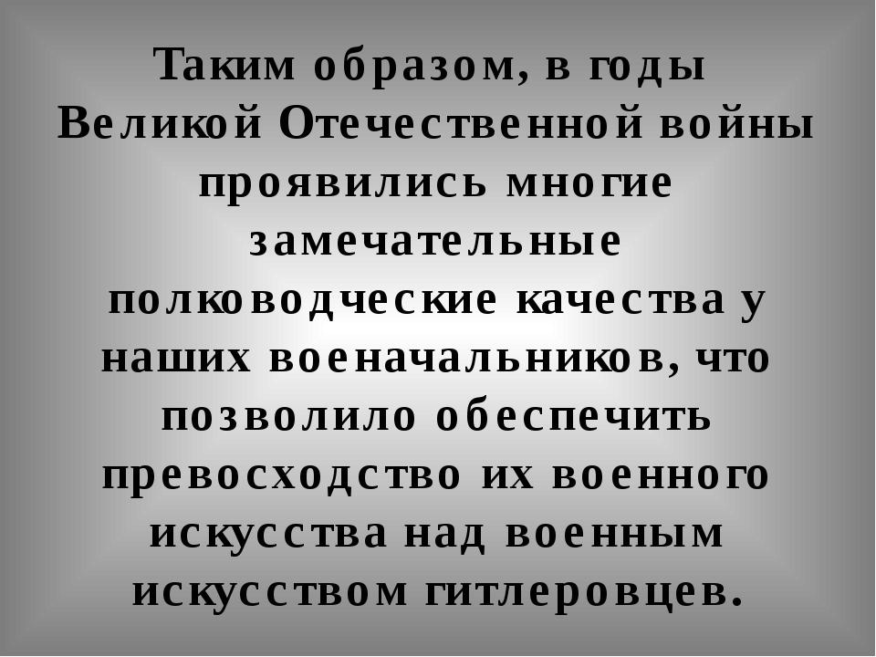 Таким образом, в годы Великой Отечественной войны проявились многие замечател...