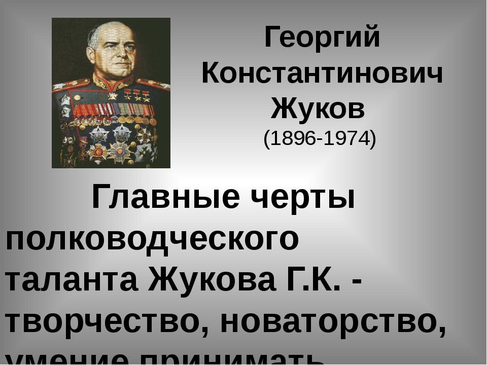 Георгий Константинович Жуков (1896-1974) Главные черты полководческого талан...