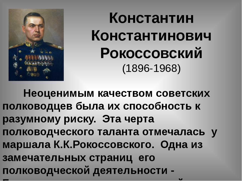 Константин Константинович Рокоссовский (1896-1968) Неоценимым качеством сове...