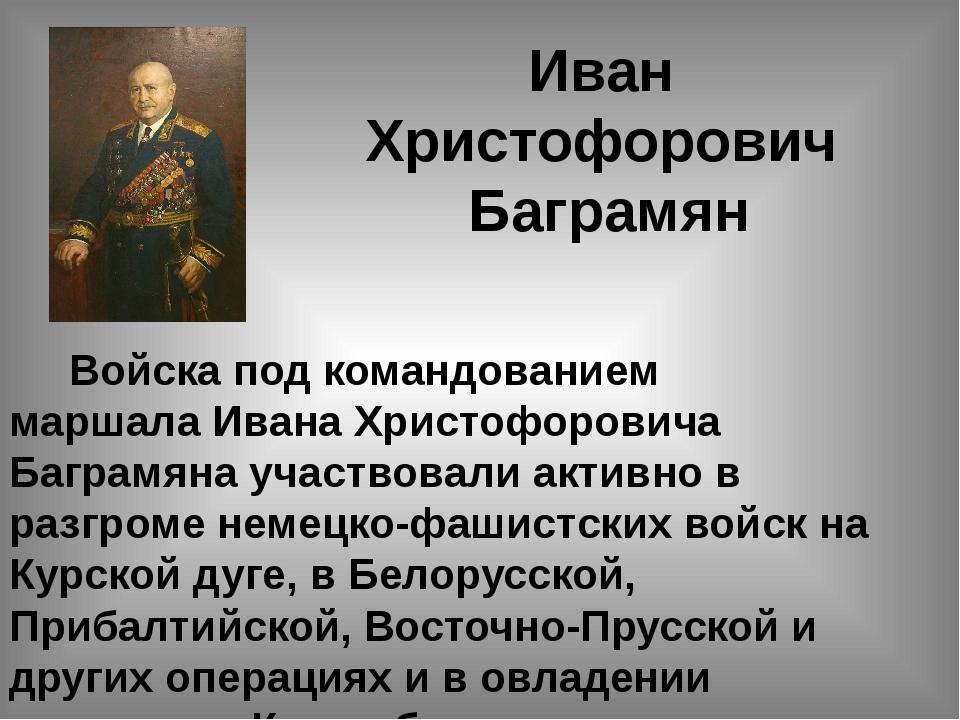 Иван Христофорович Баграмян Войска под командованием маршалаИвана Христофоро...
