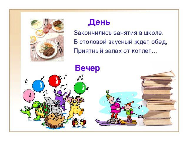 День Закончились занятия в школе. В столовой вкусный ждет обед, Приятный запа...