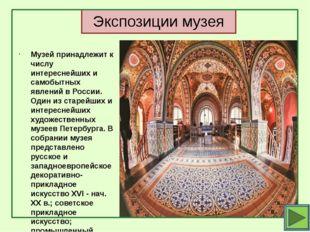 Экспозиции музея Музей принадлежит к числу интереснейших и самобытных явлений