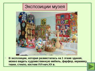 Экспозиции музея В экспозиции, которая разместилась на 1 этаже здания, можно