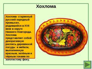 Хохлома Хохлома- старинный русский народный промысел, родившейся в XVII веке