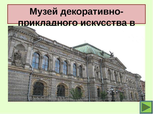 Музей декоративно-прикладного искусства в Санкт-Петербурге