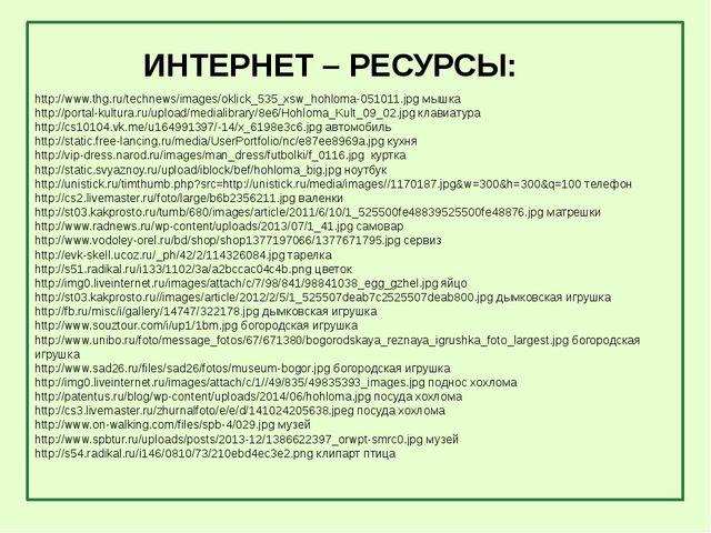 http://www.thg.ru/technews/images/oklick_535_xsw_hohloma-051011.jpg мышка ht...