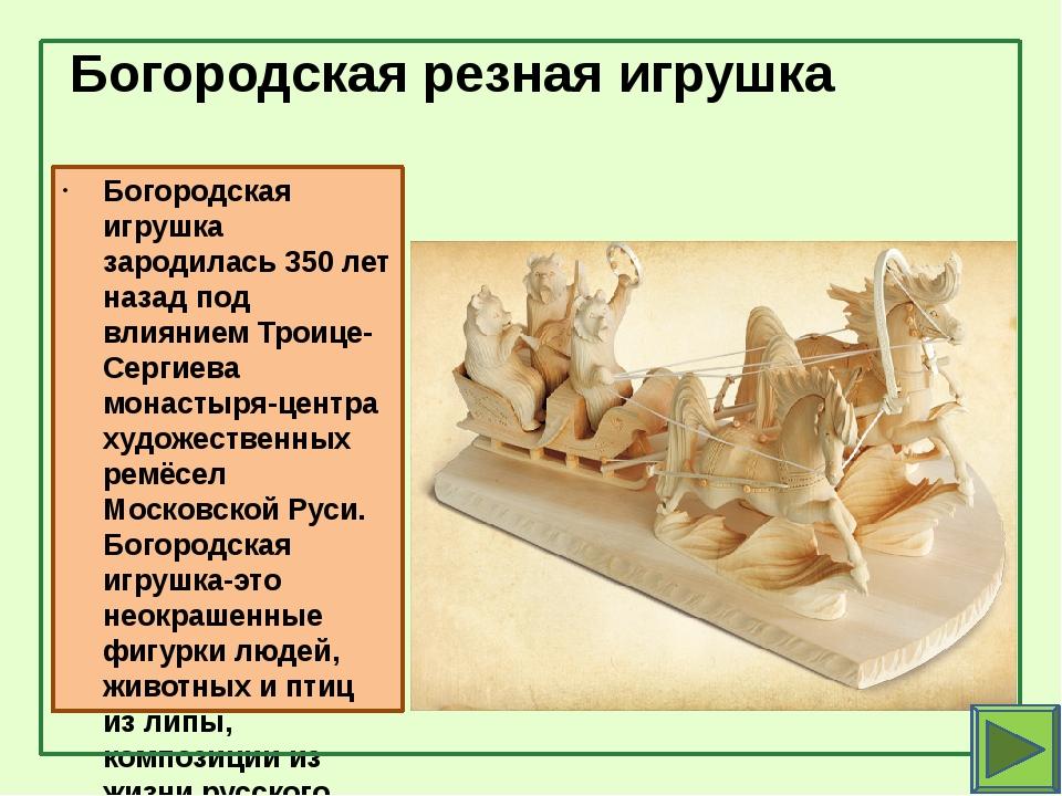 Богородская игрушка зародилась 350 лет назад под влиянием Троице-Сергиева мон...