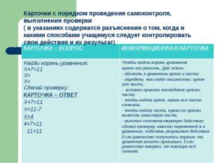 Карточки с порядком проведения самоконтроля, выполнения проверки ( в указа