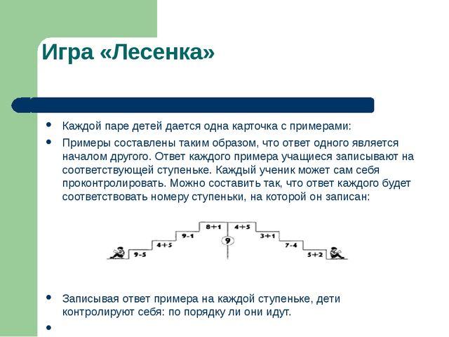 Игра «Лесенка» Каждой паре детей дается одна карточка с примерами: Примеры со...