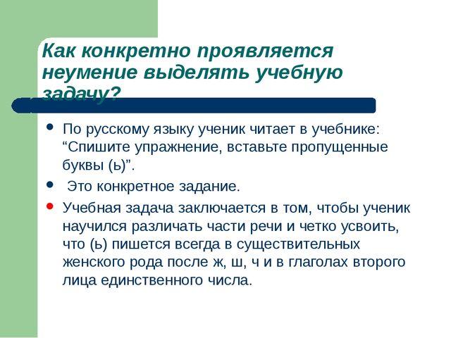 Как конкретно проявляется неумение выделять учебную задачу? По русскому языку...