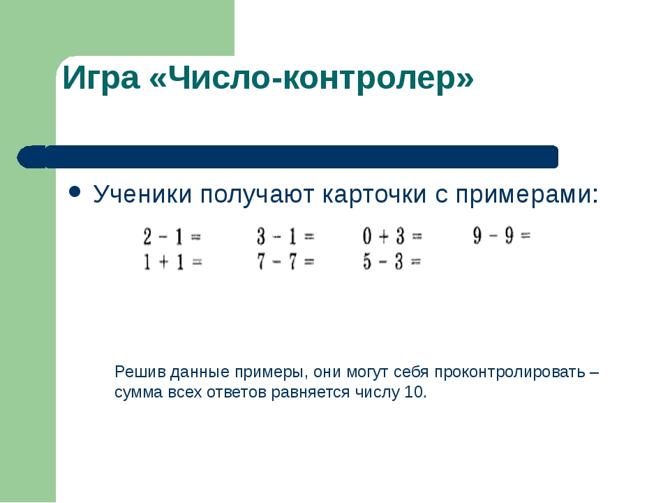 Игра «Число-контролер» Ученики получают карточки с примерами: Решив данные пр...