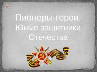 Пионеры-герои, Юные защитники Отечества