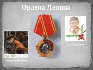 Ордена Ленина Володя Казначеев Витя Коробков