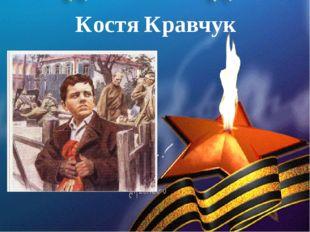 Костя Кравчук 11 июня 1944 года на центральной площади Киева были выстрое
