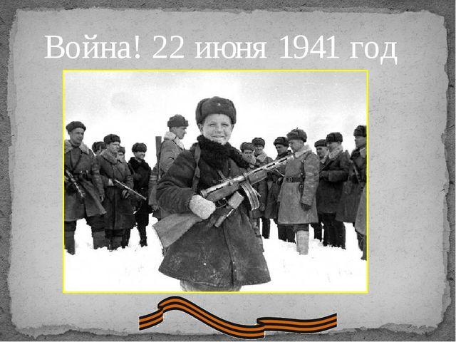 Война! 22 июня 1941 год