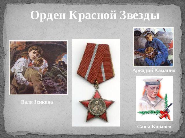 Орден Красной Звезды Валя Зенкина Аркадий Каманин Саша Ковалев
