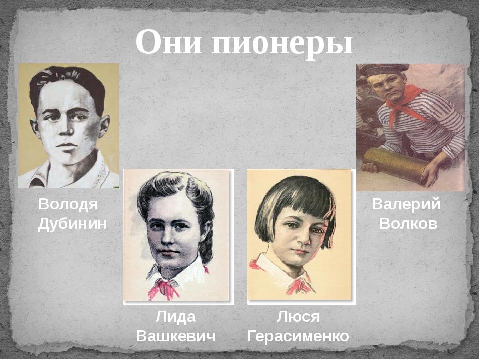 Они пионеры Лида Вашкевич Люся Герасименко Валерий Волков Володя Дубинин