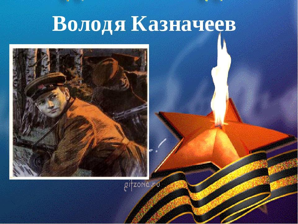 Володя Казначеев