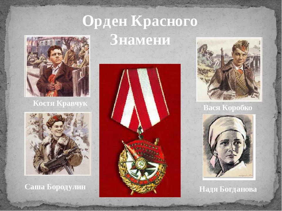 Орден Красного Знамени Костя Кравчук Саша Бородулин Вася Коробко Надя Богданова