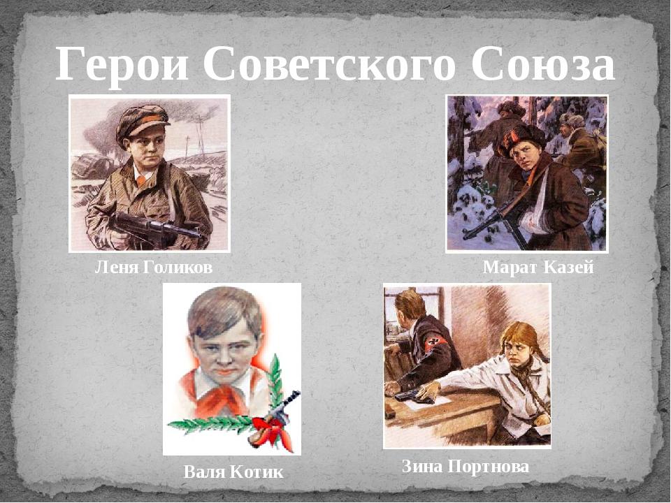 Герои Советского Союза Леня Голиков Марат Казей Валя Котик Зина Портнова