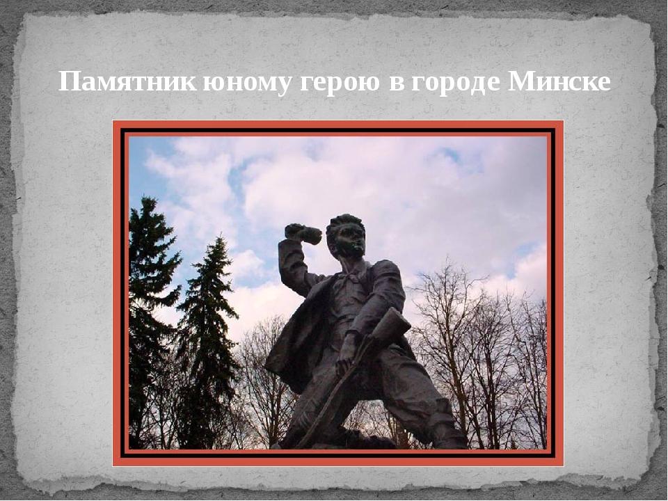Памятник юному герою в городе Минске