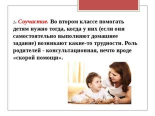 2. Соучастие. Во втором классе помогать детям нужно тогда, когда у них (если
