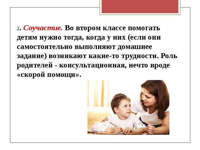 2. Соучастие. Во втором классе помогать детям нужно тогда, когда у них (если...