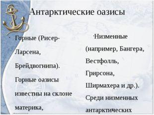 Антарктические оазисы Горные (Рисер-Ларсена, Брейдвогнипа). Горные оазисы изв