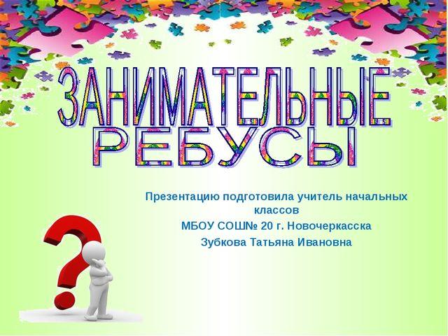 Презентацию подготовила учитель начальных классов МБОУ СОШ№ 20 г. Новочеркасс...