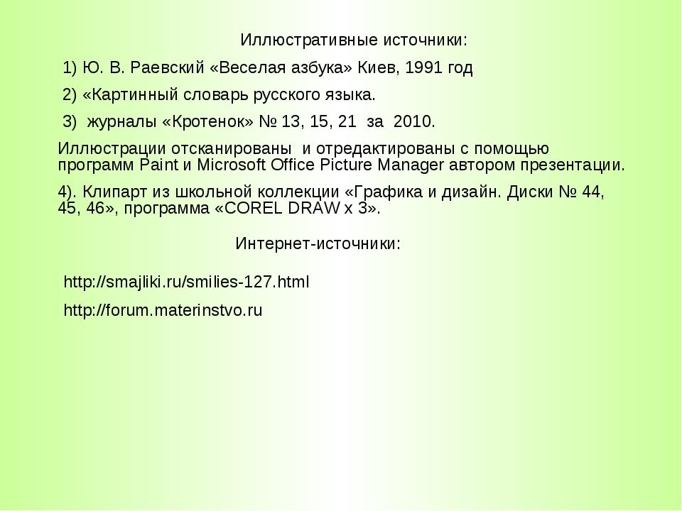 http://smajliki.ru/smilies-127.html Иллюстративные источники: 1) Ю. В. Раевск...