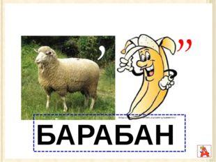 «Буквенная задача» Кость – ь + Изюм – из = Костюм «Путаница» Кон – та – фе (к