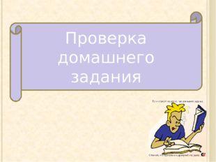 Способы контроля домашнего задания Выполнение упражнения учащимися на доске д
