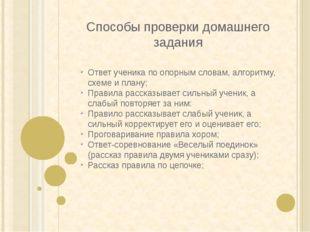 Пример: Упр. 94 (учебник) Задание: выпишите в левый столбик сущ. 3-го скл, а