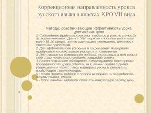 Коррекционная направленность уроков русского языка в классах КРО VII вида Мет