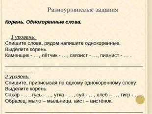 Устное объяснение задания и его образца выполнения; Письменное выполнение обр