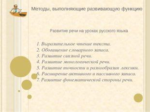 Методы, выполняющие развивающую функцию Развитие речи на уроках русского язык