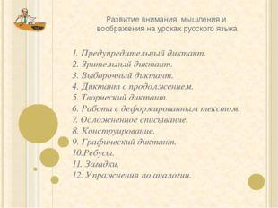 Развитие внимания, мышления и воображения на уроках русского языка 1. Предупр