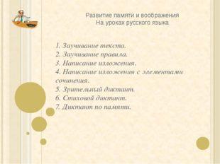 Развитие памяти и воображения На уроках русского языка 1. Заучивание текста.