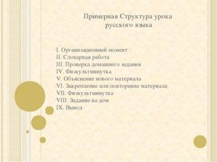 Примерная Структура урока русского языка I. Организационный момент II. Словар