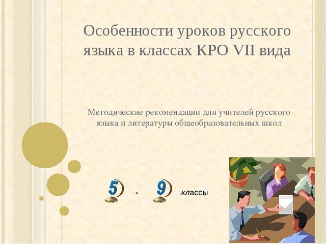 Особенности уроков русского языка в классах КРО VII вида Методические рекомен...