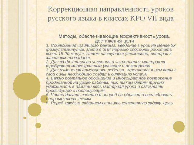 Коррекционная направленность уроков русского языка в классах КРО VII вида Мет...
