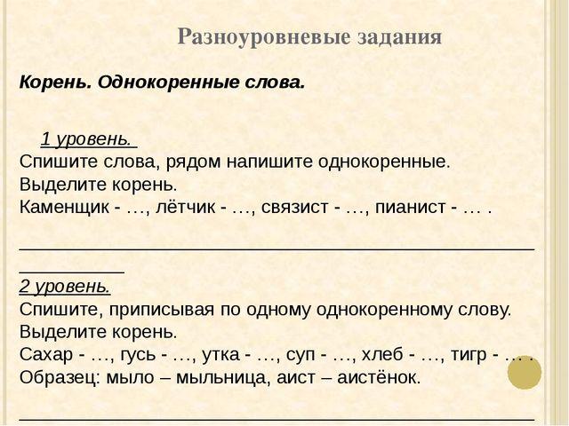 Устное объяснение задания и его образца выполнения; Письменное выполнение обр...