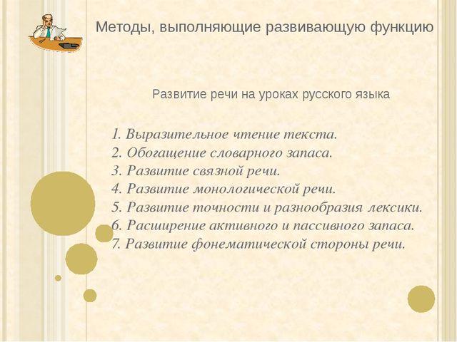 Методы, выполняющие развивающую функцию Развитие речи на уроках русского язык...