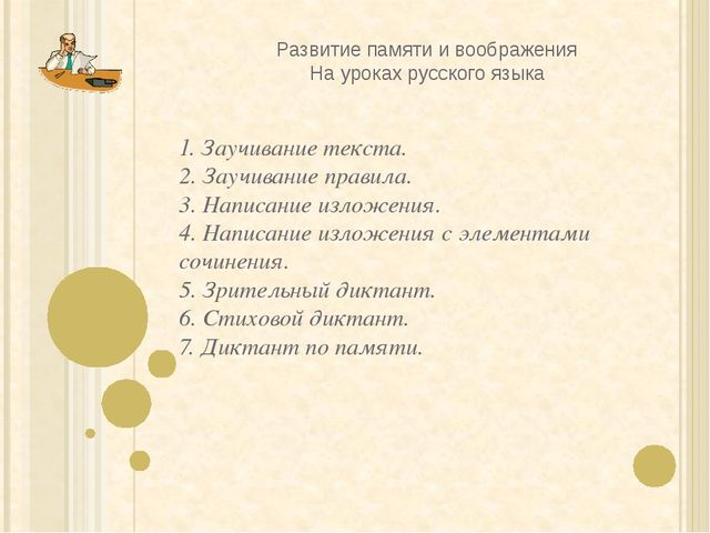 Развитие памяти и воображения На уроках русского языка 1. Заучивание текста....