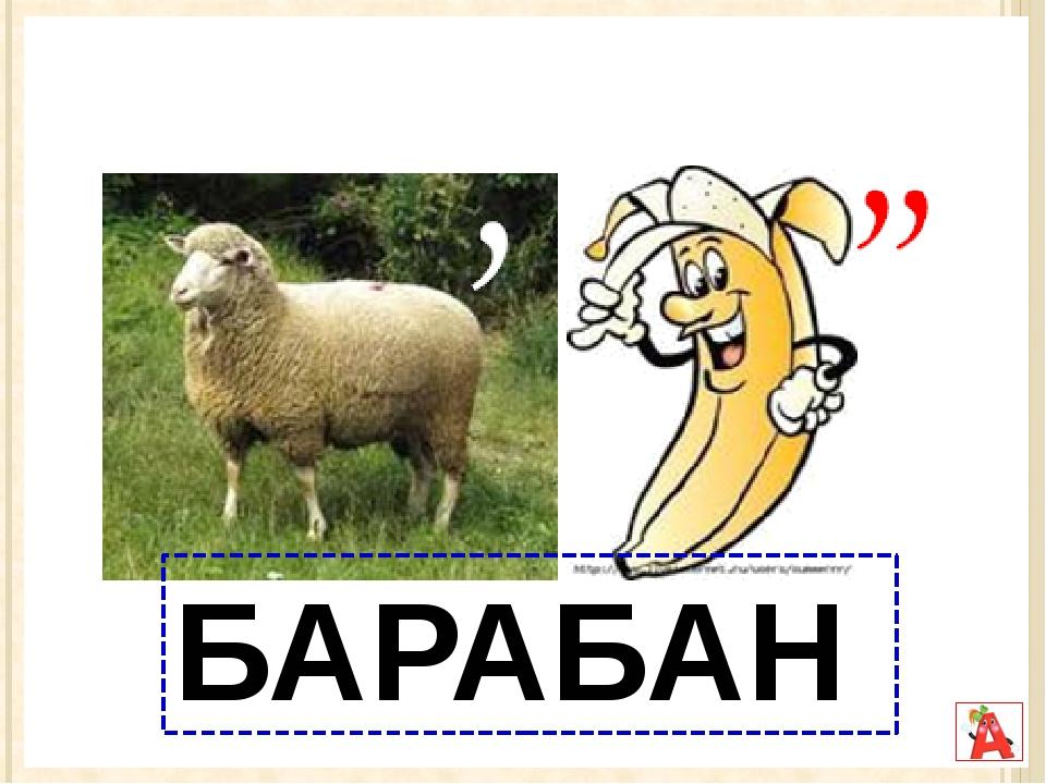 «Буквенная задача» Кость – ь + Изюм – из = Костюм «Путаница» Кон – та – фе (к...