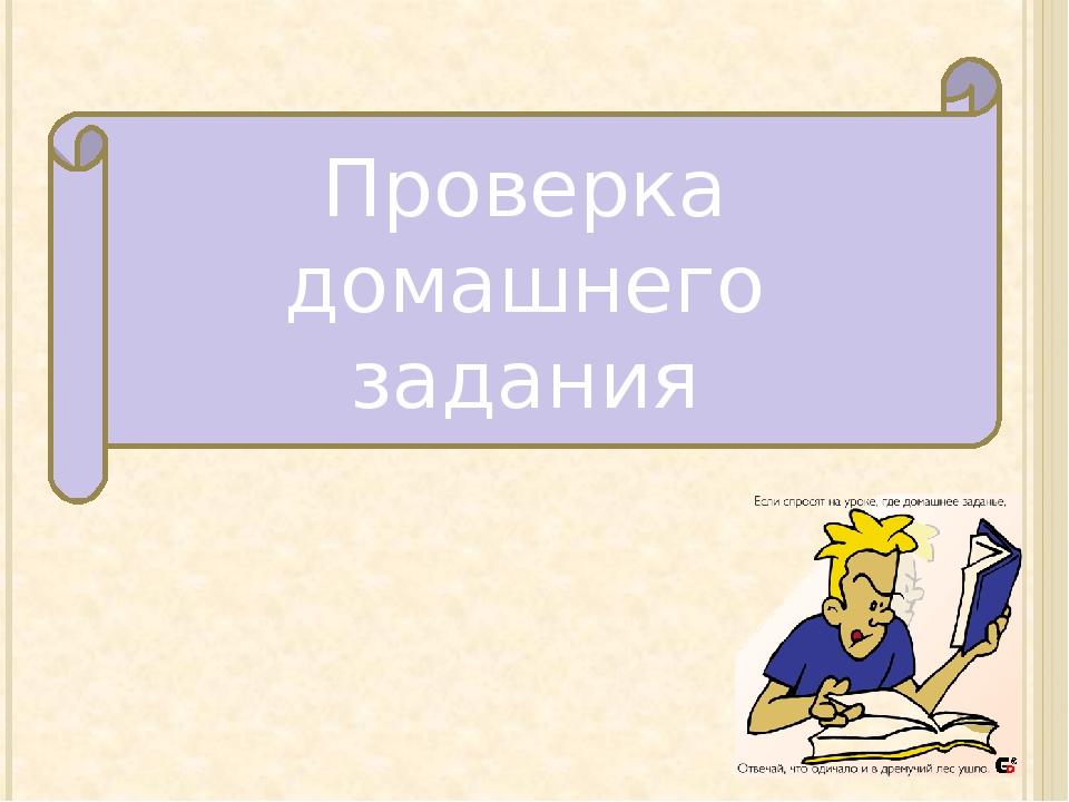 Способы контроля домашнего задания Выполнение упражнения учащимися на доске д...