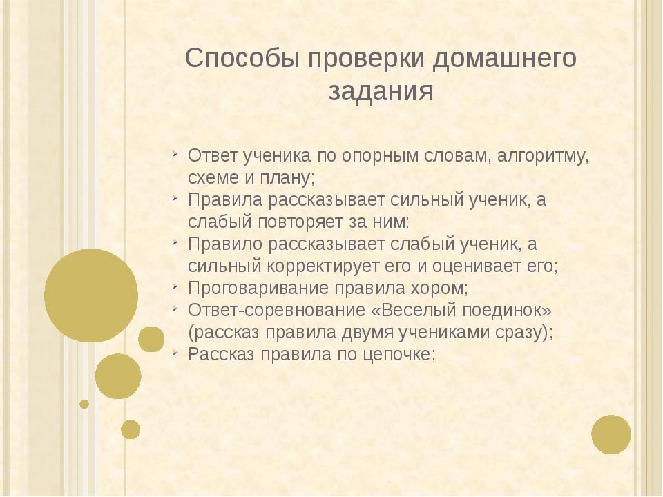 Пример: Упр. 94 (учебник) Задание: выпишите в левый столбик сущ. 3-го скл, а...