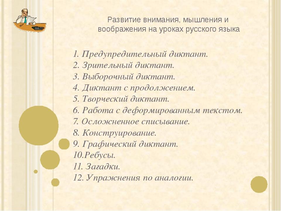 Развитие внимания, мышления и воображения на уроках русского языка 1. Предупр...