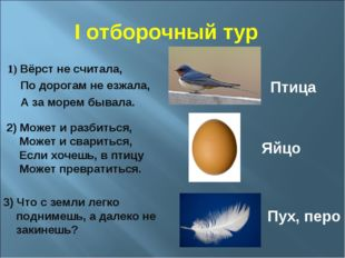 1) Вёрст не считала, По дорогам не езжала, А за морем бывала. Птица 2) Может